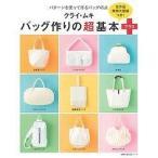 バッグ作りの超基本プラス パターンを使って作るバッグ45点/クライ・ムキ