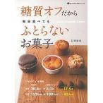 糖質オフだから毎日食べてもふとらないお菓子/石澤清美/レシピ