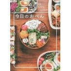 今日のおべん/tami/レシピ
