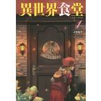 異世界食堂 1/犬塚惇平