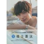 福士蒼汰の「初めての○○」 DVDつき/福士蒼汰