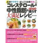 Yahoo!BOOKFANプレミアムコレステロール・中性脂肪をぐんぐん減らす大満足レシピ 血液サラサラ・ぼっこりお腹解消/主婦の友社