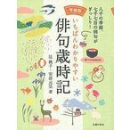いちばんわかりやすい俳句歳時記/辻桃子/安部元気