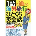 Yahoo!BOOKFANプレミアム1語で通じる海外旅行ひとくち英会話CD−BOOK/藤田英時/旅行