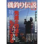磯釣り伝説 Vol.6