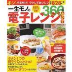 一生モノの電子レンジおかず366品 食材別でラクラク検索!/レシピ