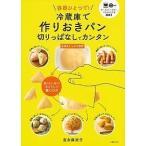 冷蔵庫で作りおきパン 切りっぱなしでカンタン 容器ひとつで!/吉永麻衣子/レシピ