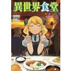 異世界食堂 4/犬塚惇平
