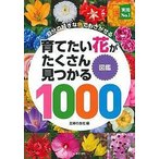 Yahoo!bookfanプレミアム育てたい花がたくさん見つかる図鑑1000 自分の好きな色でもさがせる/主婦の友社