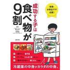 成功する子は食べ物が9割    主婦の友社 細川モモ