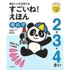 Yahoo!bookfanプレミアム頭のいい子を育てる2・3・4さいすごいね!えほん男の子 / 成田奈緒子 / 主婦の友社 / 子供 / 絵本