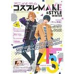 Yahoo!BOOKFANプレミアムアニメ&ゲームコスプレMAKE & STYLE WINTER