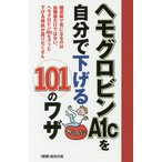 Yahoo!bookfanプレミアムヘモグロビンA1cを自分で下げる101のワザ 糖尿病で気になるのは血糖値だけではない。ヘモグロビンA1cをグッと下げる秘訣が盛りだくさん
