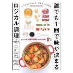 誰でも1回で味が決まるロジカル調理 レシピなしでおいしく作れるようになる / 前田量子 / 主婦の友社 / レシピ