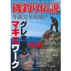 磯釣り伝説 Vol.7
