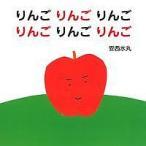 りんごりんごりんごりんごりんごりんご / 安西水丸 / 子供 / 絵本