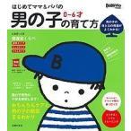 Yahoo!bookfanプレミアムはじめてママ&パパの0〜6才男の子の育て方 発達見くらべ、イヤイヤ期対策おちんちんケアまでわかる! 男の子の体と心の発達がよくわかる!/渡辺とよ子
