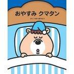 おやすみクマタン/若槻千夏/子供/絵本画像