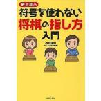 史上初の符号を使わない将棋の指し方入門 / 砂村洋輔