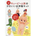 Yahoo!bookfanプレミアムかぎ針で編むキューピー人形のかわいいお洋服キット / 小山直美