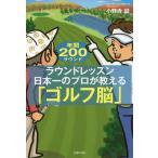 ラウンドレッスン日本一のプロが教える「ゴルフ脳」 年間200ラウンド / 小野寺誠