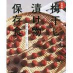 梅干し漬け物保存食 大切に伝えたい、おいしい手作り / 脇雅世