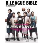 B.LEAGUE BIBLE Bリーグ、始まるってよ!
