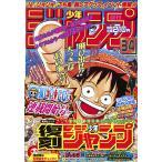 復刻版 週刊少年ジャンプ パック 2
