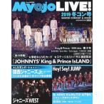Myojo LIVE   2019 冬コン号  集英社