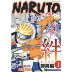 NARUTO−ナルト−絆BEST 1/岸本斉史
