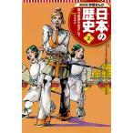 日本の歴史 2