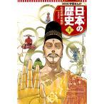 日本の歴史 3