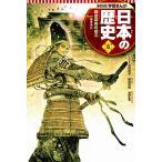 日本の歴史 6