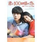 君と100回目の恋 映画ノベライズみらい文庫版/ChocolateRecords/ワダヒトミ