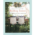 Yahoo!BOOKFANプレミアム世界一素敵なウェディングシーンのつくり方 Wedding Scenes HAWAIIウェディングプランナーのアイディアBOOK/小林直子