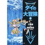 Dragon quest ダイの大冒険 4/三条陸/稲田浩司