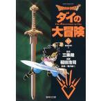Dragon quest ダイの大冒険 10/三条陸/稲田浩司