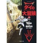 Dragon quest ダイの大冒険 18/三条陸/稲田浩司