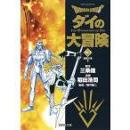 Dragon quest ダイの大冒険 20/三条陸/稲田浩司