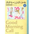 グッドモーニング・コール 4/高須賀由枝