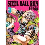 STEEL BALL RUN ジョジョの奇妙な冒険 Part7 3/荒木飛呂彦