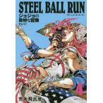 STEEL BALL RUN ジョジョの奇妙な冒険 Part7 4/荒木飛呂彦