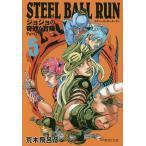 STEEL BALL RUN ジョジョの奇妙な冒険 Part7 5/荒木飛呂彦