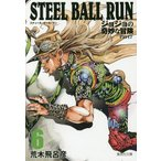 STEEL BALL RUN ジョジョの奇妙な冒険 Part7 6/荒木飛呂彦