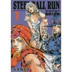 STEEL BALL RUN ジョジョの奇妙な冒険 Part7 7/荒木飛呂彦
