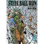 STEEL BALL RUN ジョジョの奇妙な冒険Part7 9  集英社 荒木飛呂彦