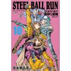 STEEL BALL RUN ジョジョの奇妙な冒険Part7 10  集英社 荒木飛呂彦