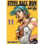 STEEL BALL RUN ジョジョの奇妙な冒険 Part7 11/荒木飛呂彦