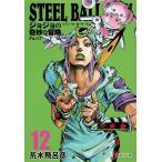STEEL BALL RUN ジョジョの奇妙な冒険 Part7 12/荒木飛呂彦
