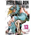 STEEL BALL RUN ジョジョの奇妙な冒険 Part7 13/荒木飛呂彦